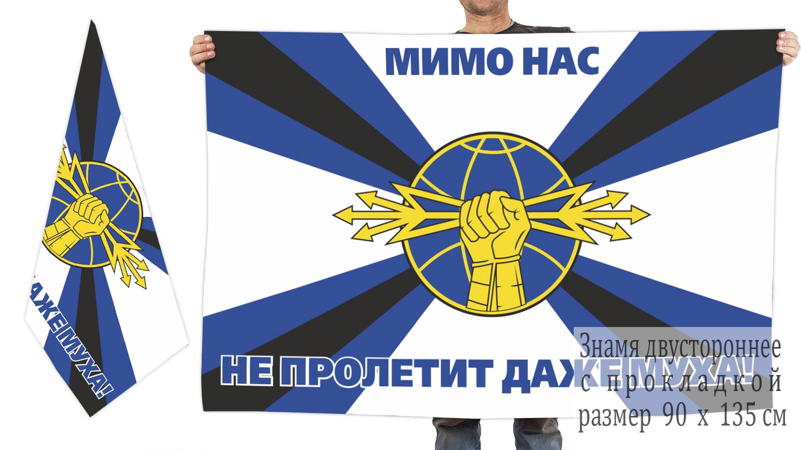 Двусторонний флаг войск радиоэлектронной борьбы