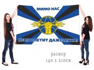 Большой флаг войск радиоэлектронной борьбы