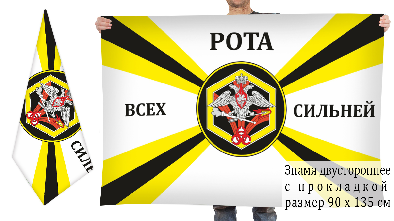 Заказать флаг Войск РХБ защиты Российской Федерации – всех сильней