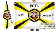 Флаг Войск РХБ защиты Российской Федерации