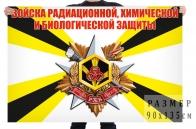 Флаг войск РХБ защиты Вооружённых сил Российской Федерации