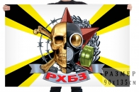 Флаг войск РХБЗ с черепом