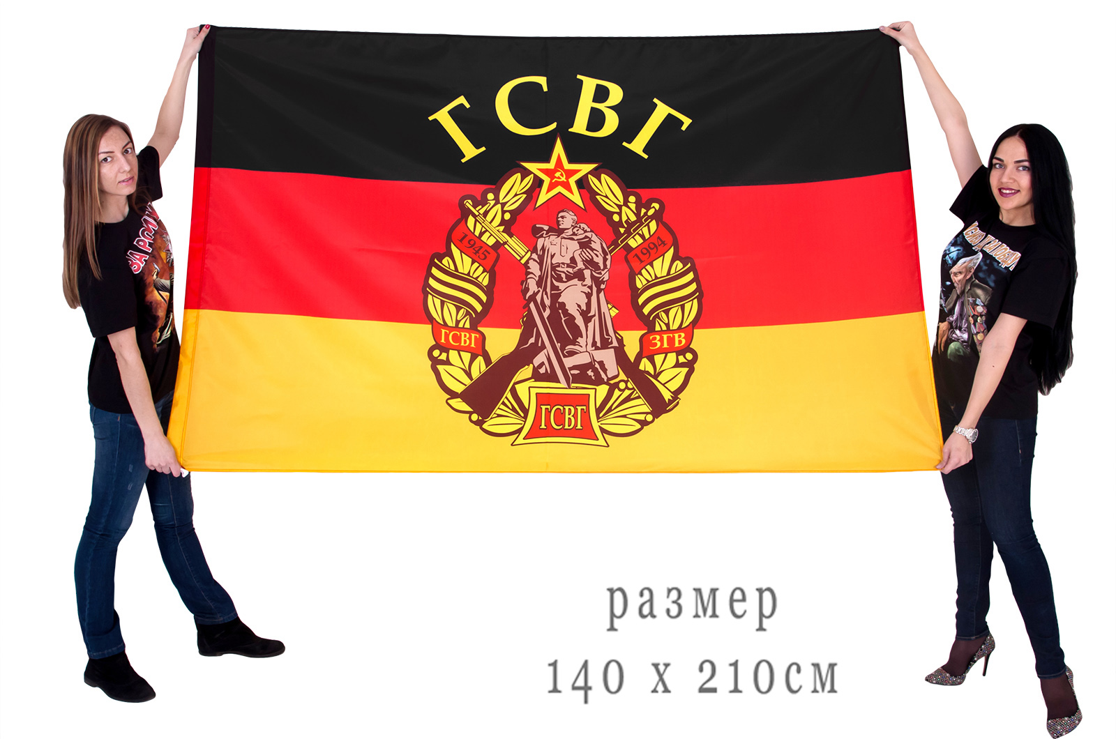 Флаг войск Советских в Германии