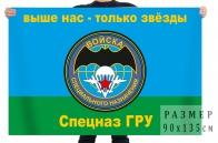 Флаг войск специального назначения ГРУ