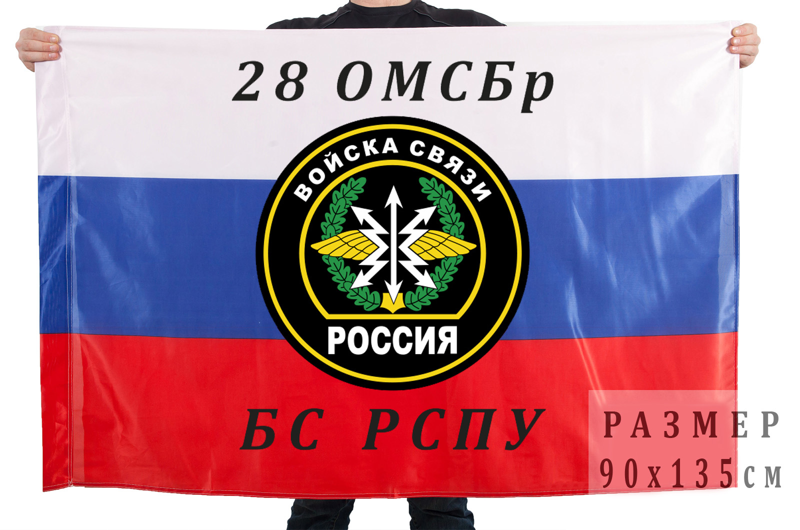 Флаг войск связи 28 отдельной мотострелковой бригады