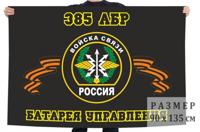Флаг Войск связи 385 АБР