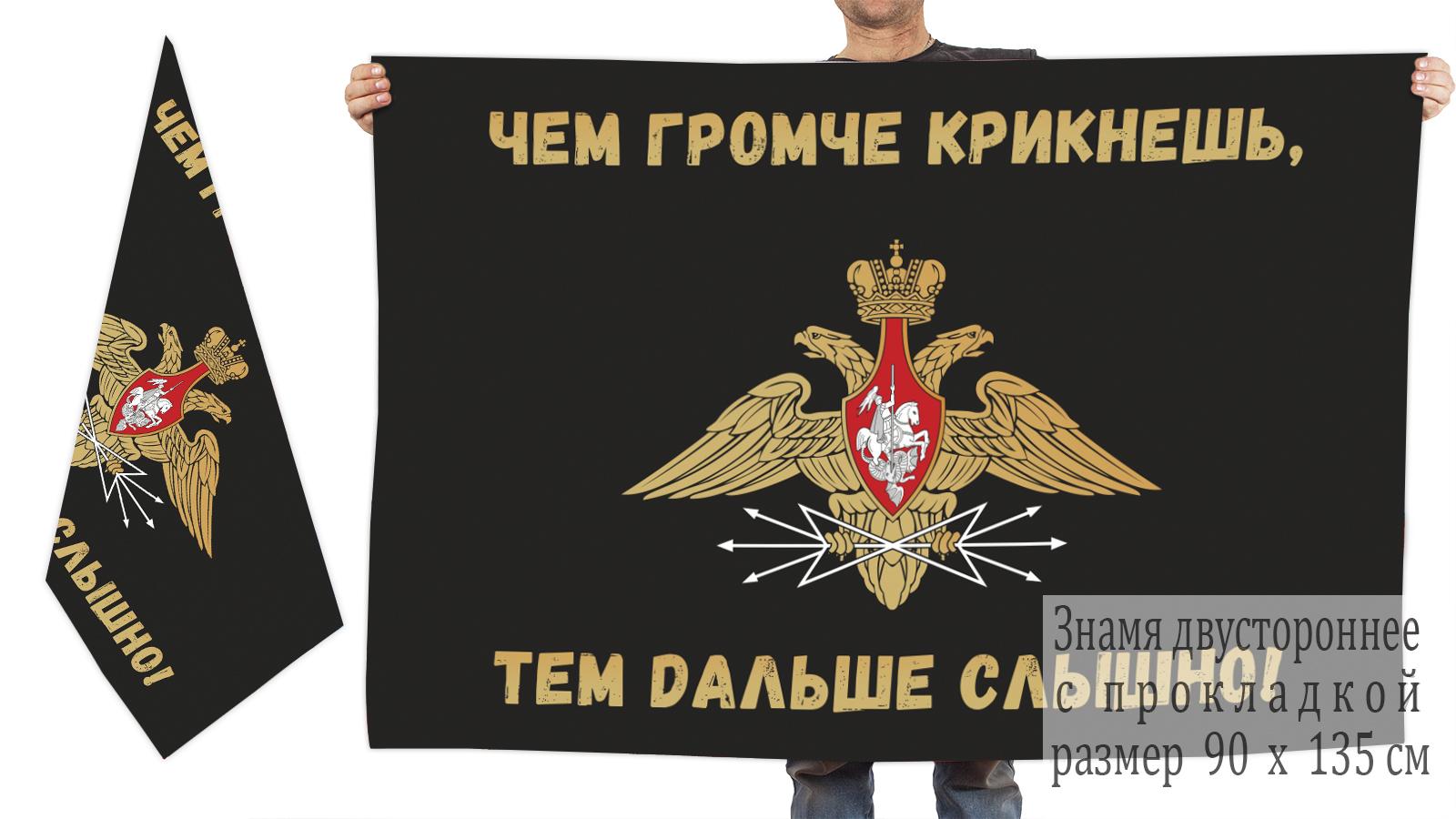 Черный флаг Войск связи со средней эмблемой