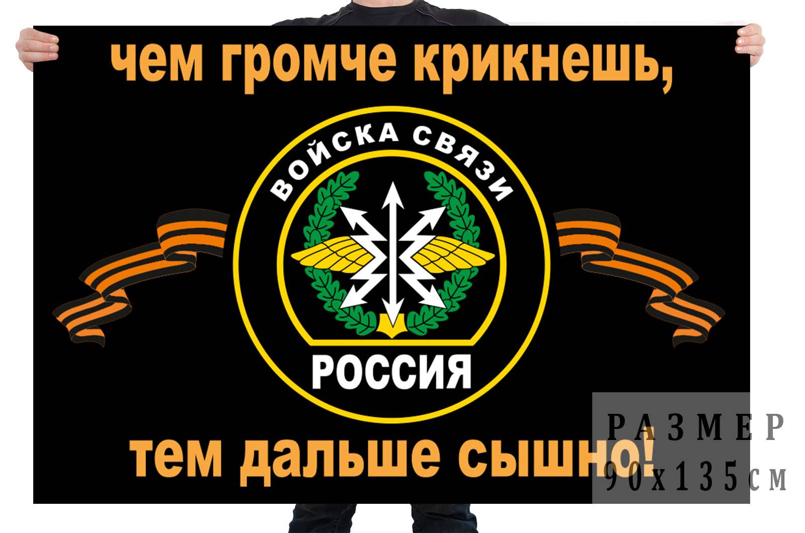 Флаг войск связи с девизом