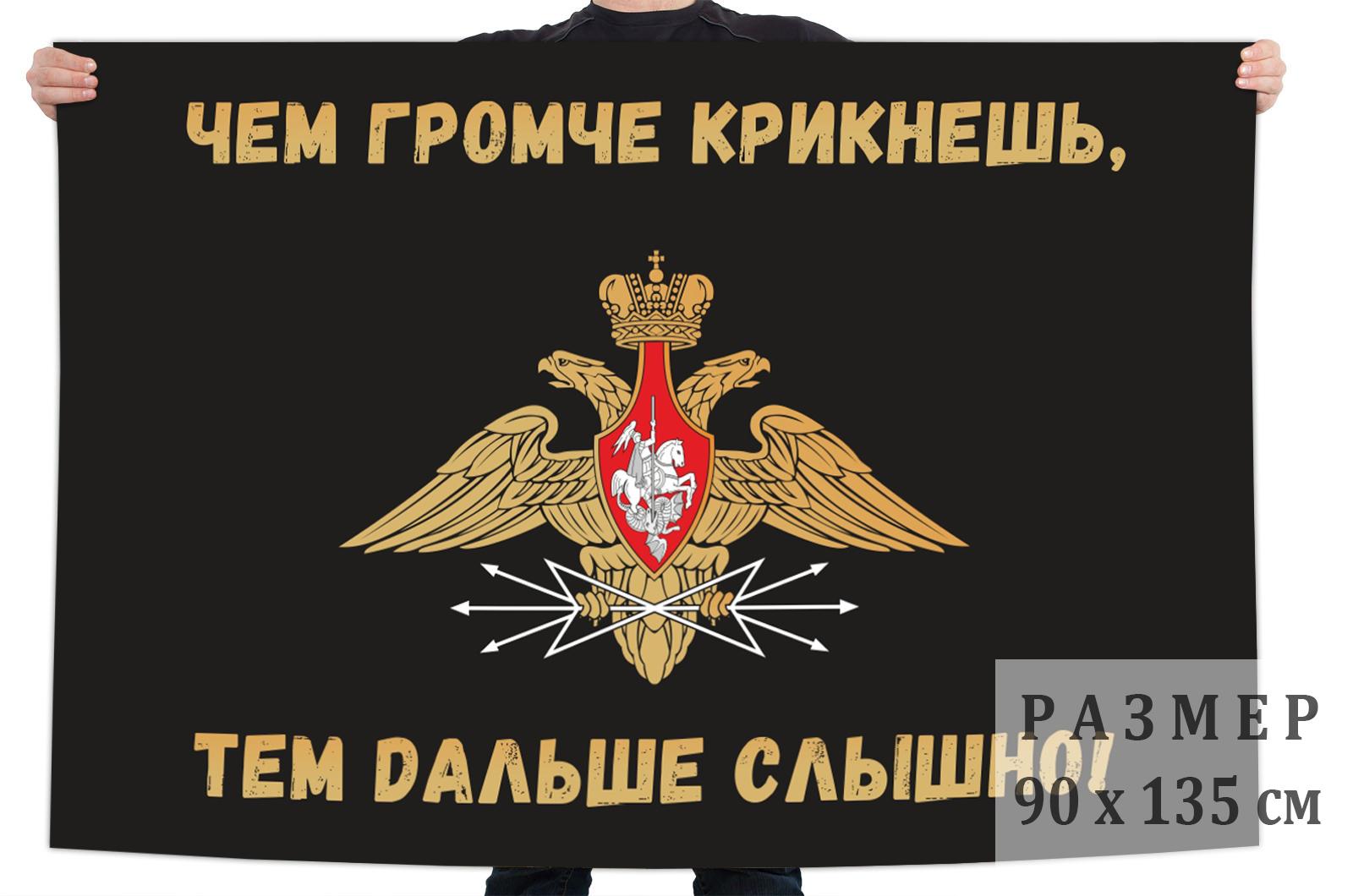 Флаг Войск связи (средняя эмблема и девиз)