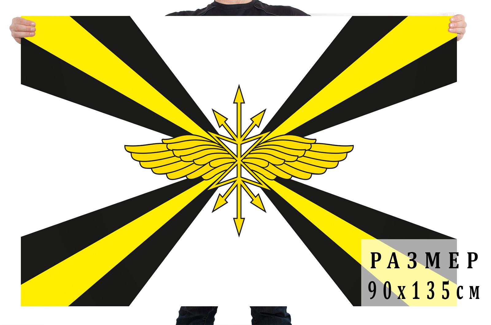 Стандартный флаг связистов по лучшей цене с доставкой