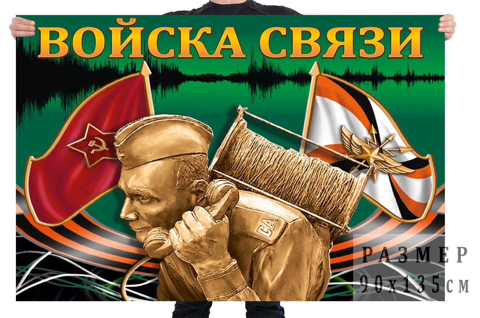 """Флаг """"Войска связи"""""""