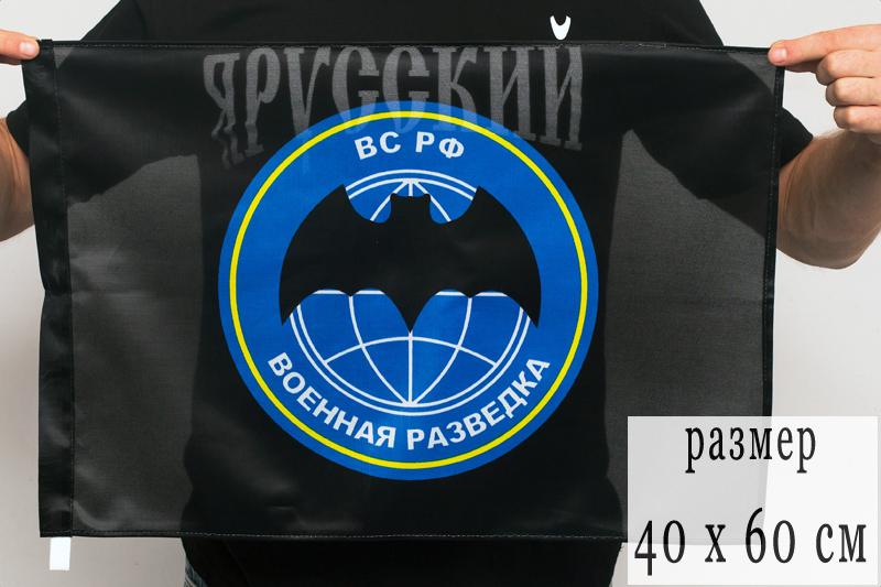 """Флаг """"Русская военная разведка"""" 40х60"""
