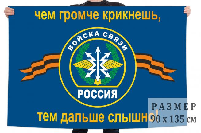 Флаг «Войска связи. Чем громче крикнешь, тем дальше слышно»