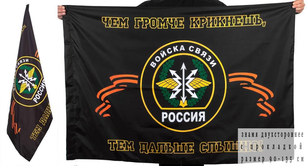 Флаг «Войска связи» двухсторонний