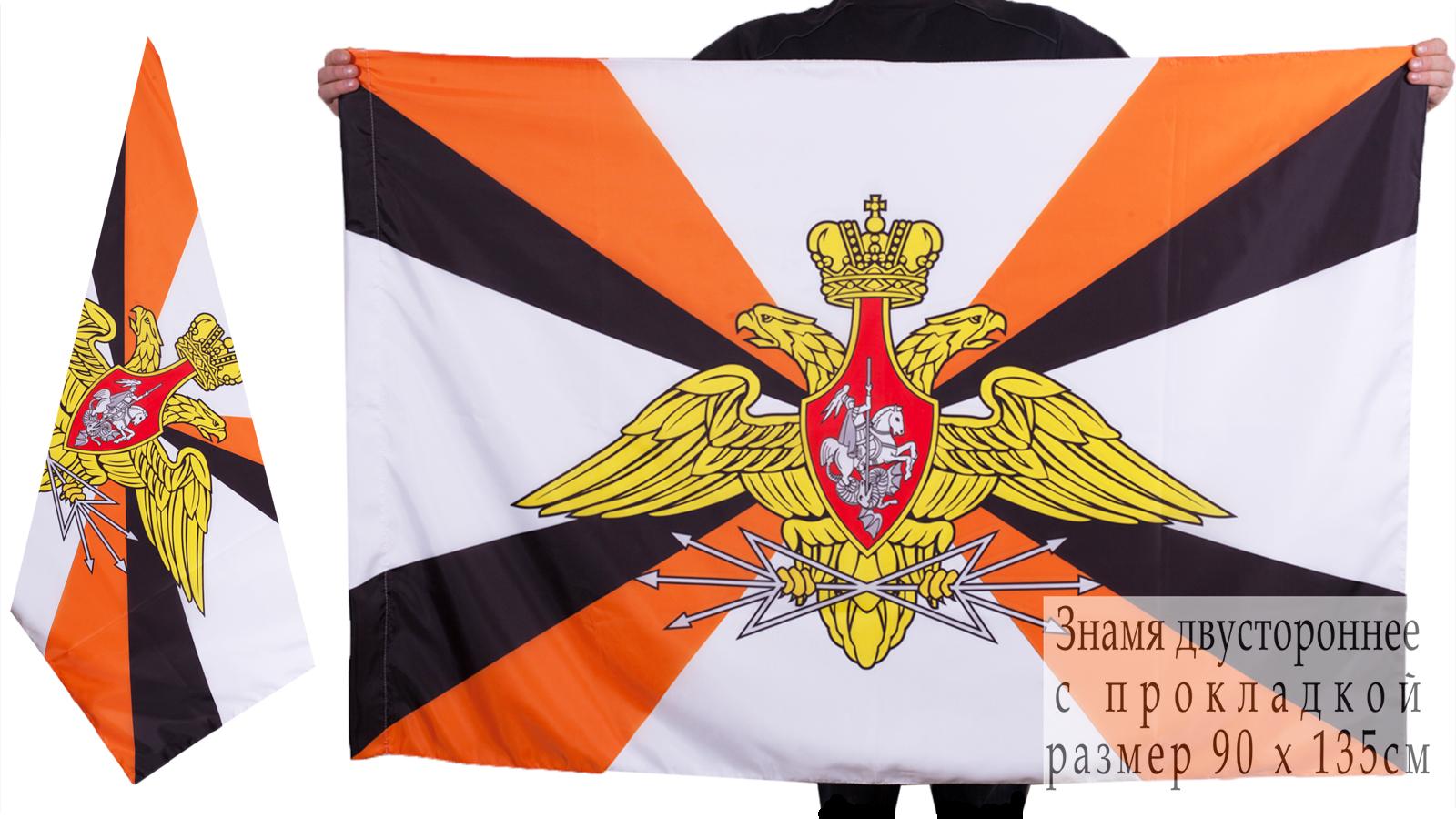 Двухсторонний флаг «Войска связи РФ»