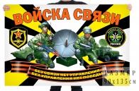 Флаг Войска связи РФ