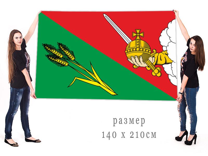 Флаг Вологодского муниципального района