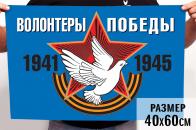 Флаг волонтеров к мероприятиям в честь юбилея Великой Победы