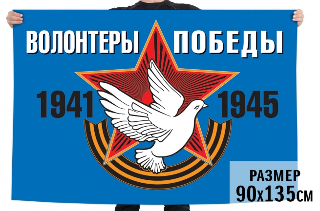 Флаг «Волонтеры Победы» для парада 9 мая 2020