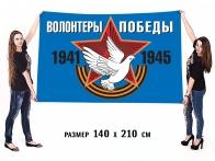 Флаг «Волонтеры Победы» для шествия 9 мая 2020
