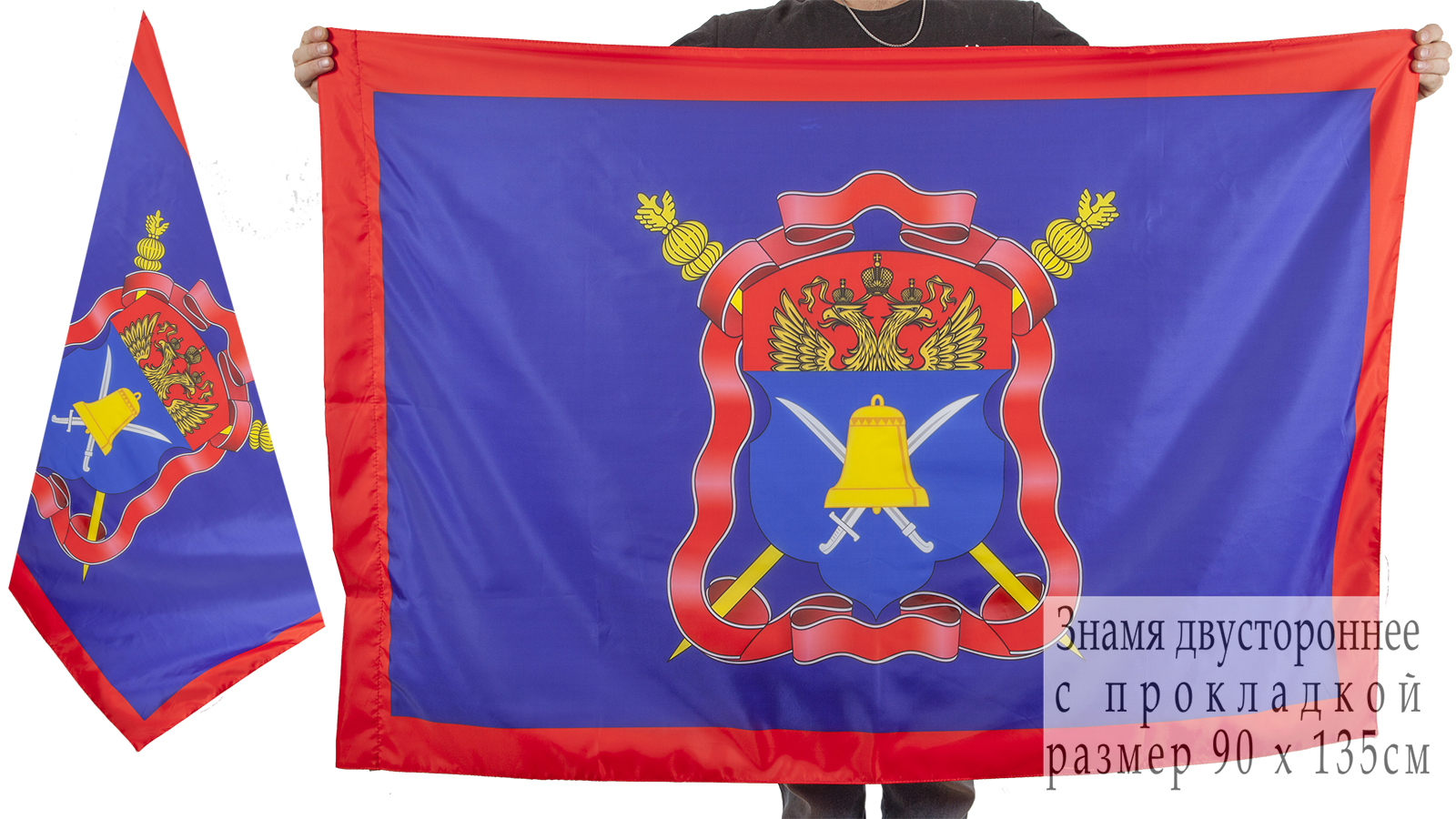 Двухсторонний флаг Волжского Казачьего войска