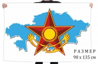 Флаг Вооружённых сил Казахстана