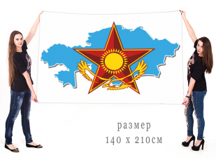 Большой флаг Вооружённых сил Казахстана