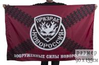 """Флаг Вооруженных Сил Новороссии """"Призрак"""""""
