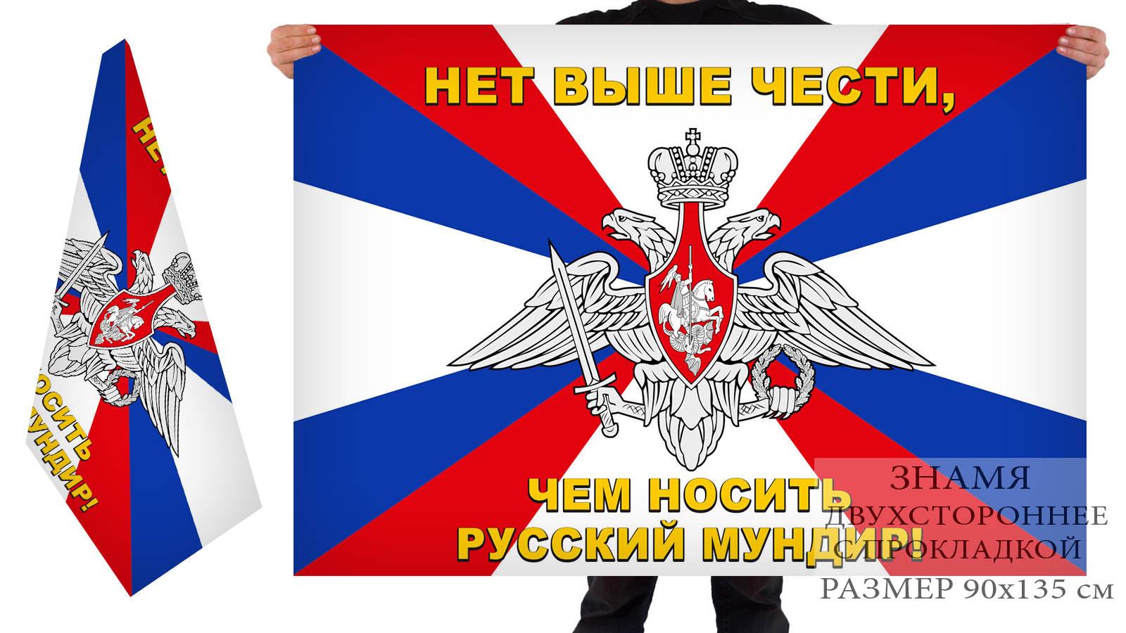 Флаг Вооруженных сил России с цитатой Кутузова