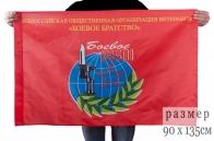 """Флаг ВООВ """"БОЕВОЕ БРАТСТВО"""""""