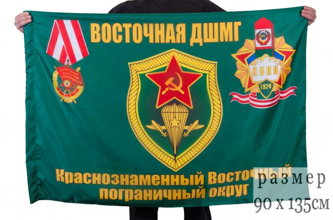 """Флаг """"Восточная ДШМГ"""" - купить в интернет-магазине"""