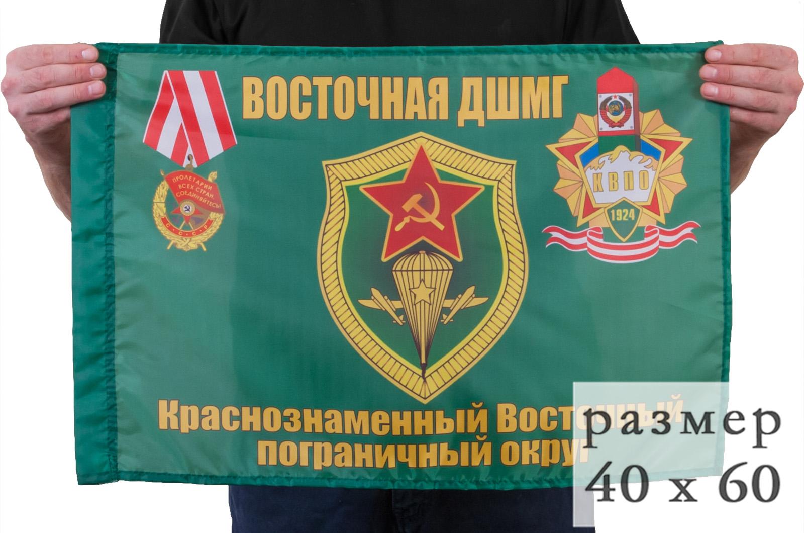 """Флаг """"Восточная ДШМГ"""""""