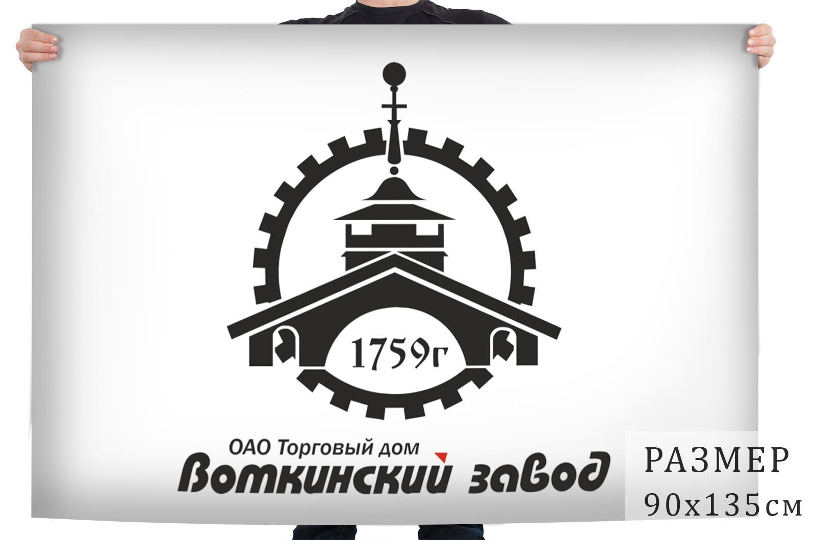 Флаг Воткинского завода