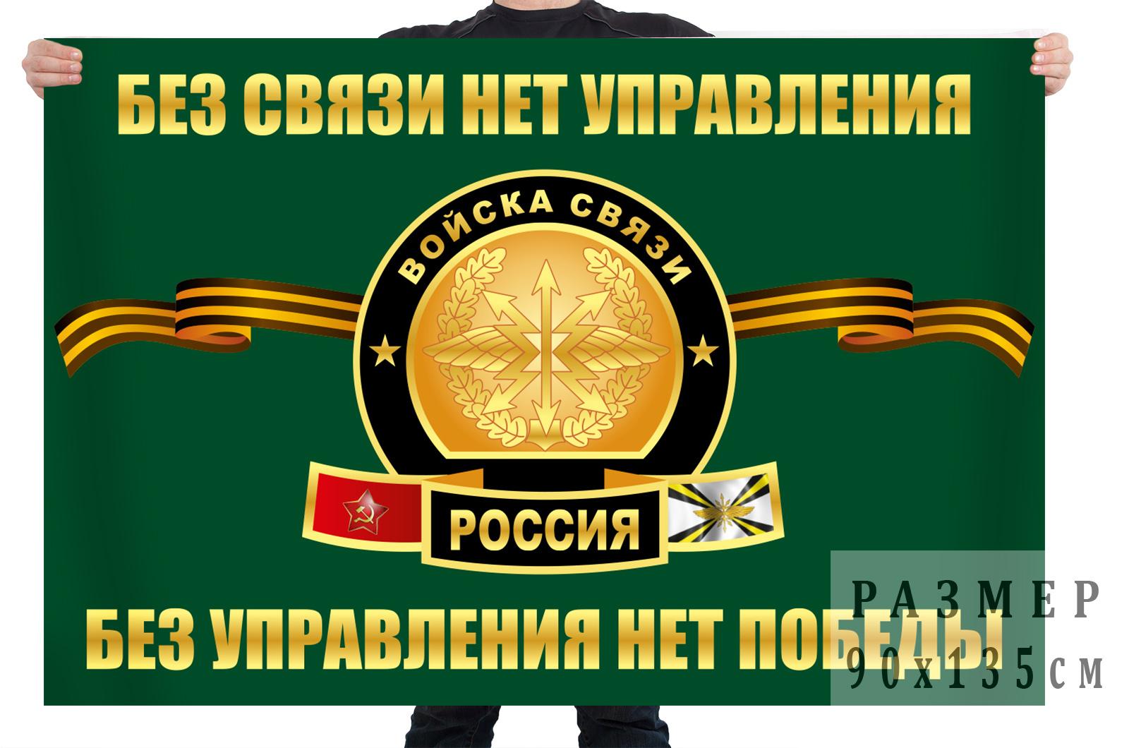 Флаг Войска связи России