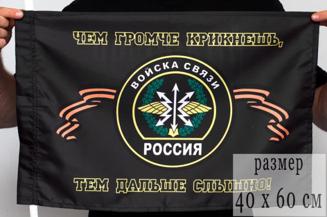 Флаг Войска Связи 40x60 см