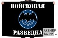Флаг Войсковой разведки