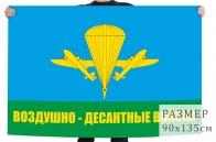 Флаг Воздушно-десантные войска с эмблемой