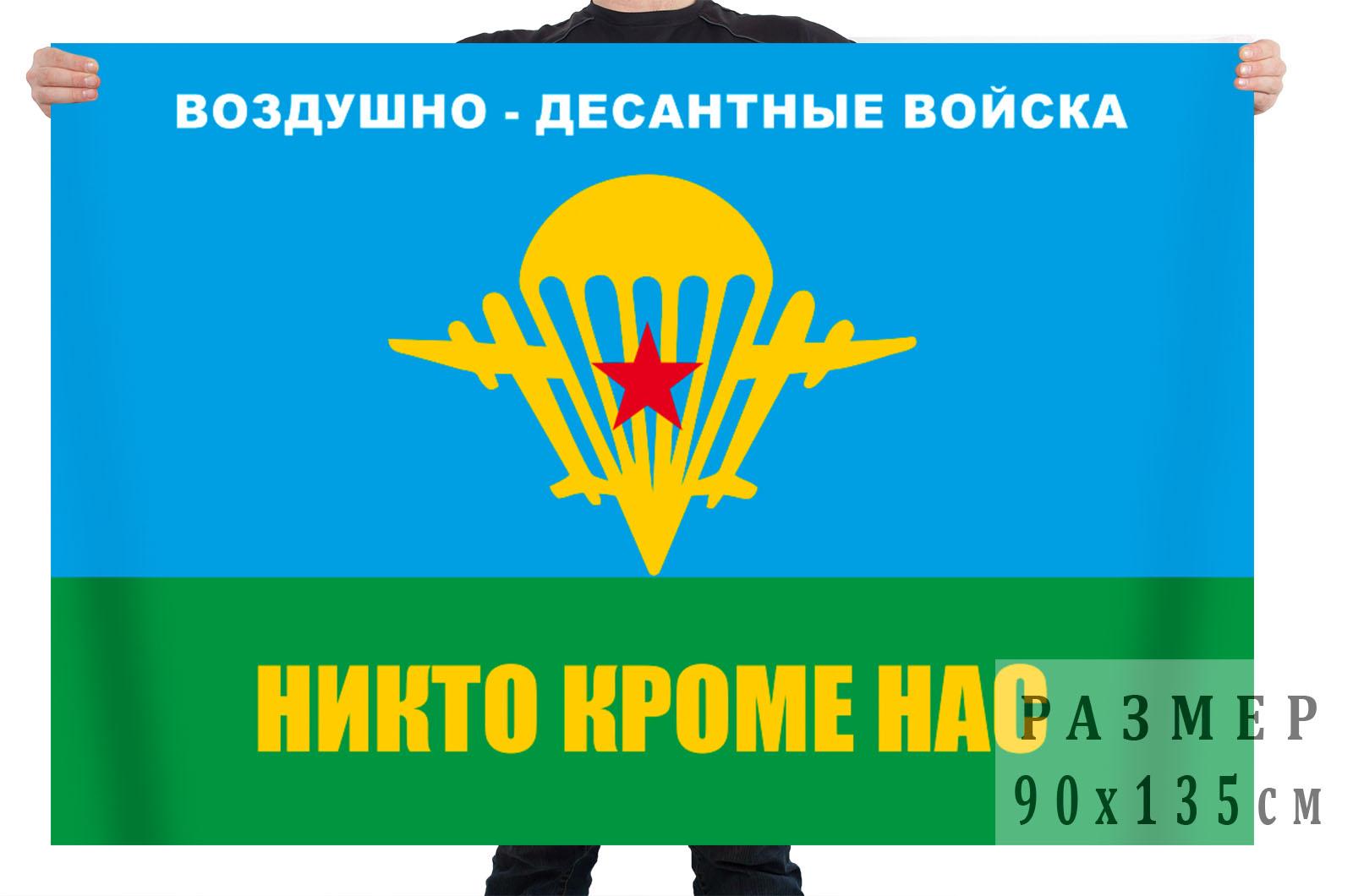 """Флаг """"Воздушно-десантные войска"""""""