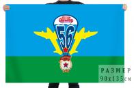 Флаг Воздушно-десантных войск «56 ОДШБр. Гвардия»