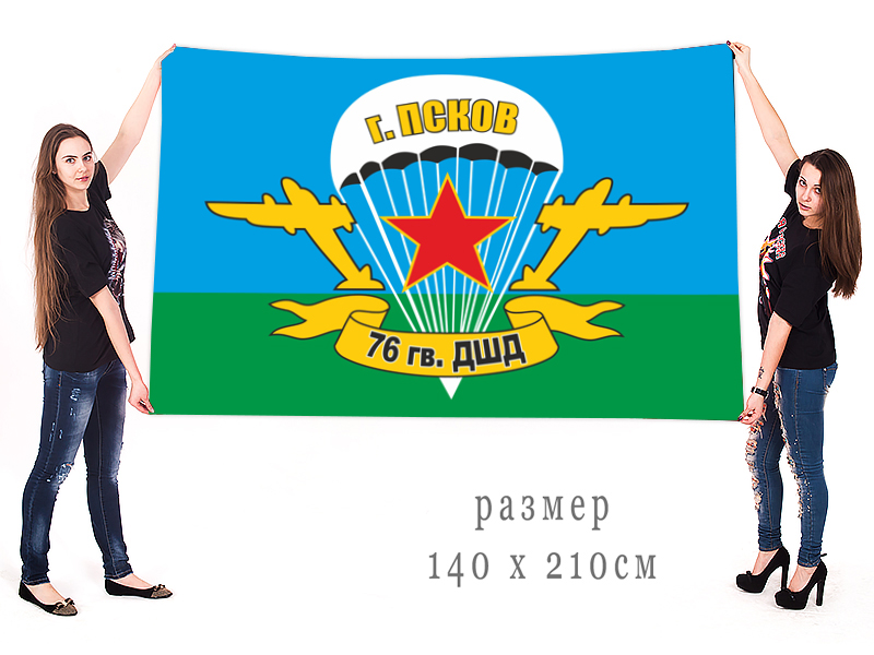 Флаг воздушно-десантных войск 76 Гвардейская Псковская десантно-штурмовая бригада
