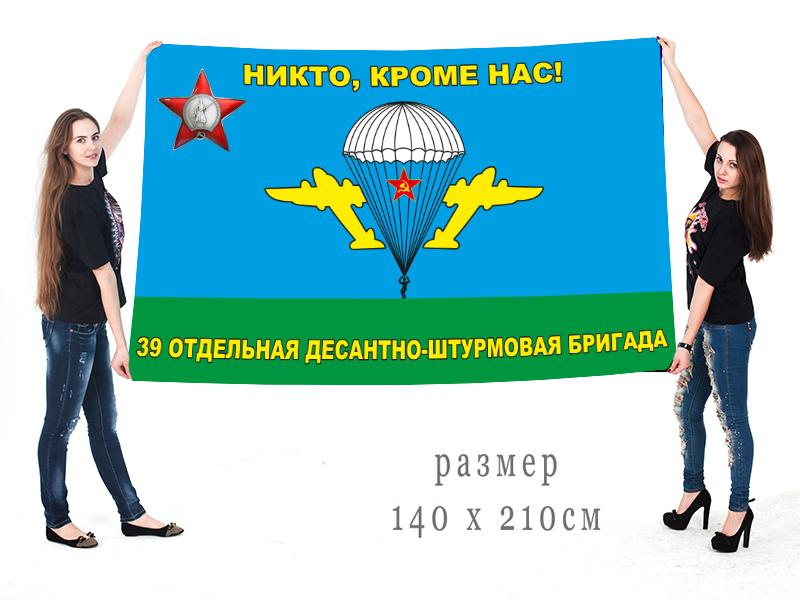 """Флаг воздушно-десантных войск """"Никто, кроме нас!"""" 39 ОтДШБ"""
