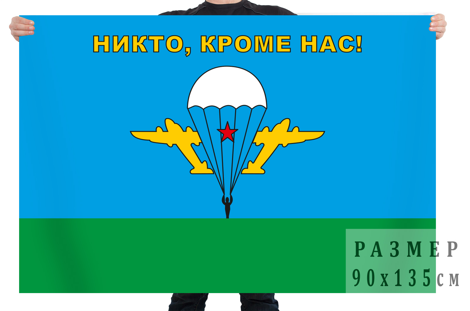 """Флаг воздушно-десантных войск """"Никто, кроме нас"""""""