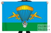 Флаг воздушно-десантных войск с черепом в голубом берете