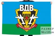 Флаг Воздушно-десантных войск с девизом