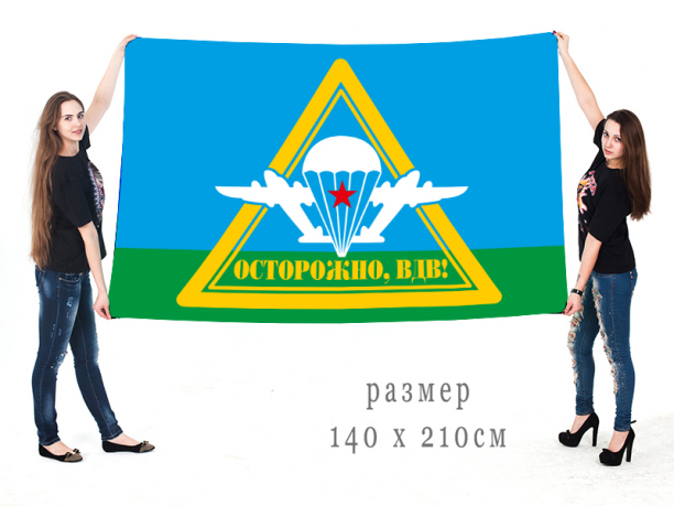 """Флаг воздушно-десантных войск с лозунгом """"Осторожно, ВДВ!"""""""