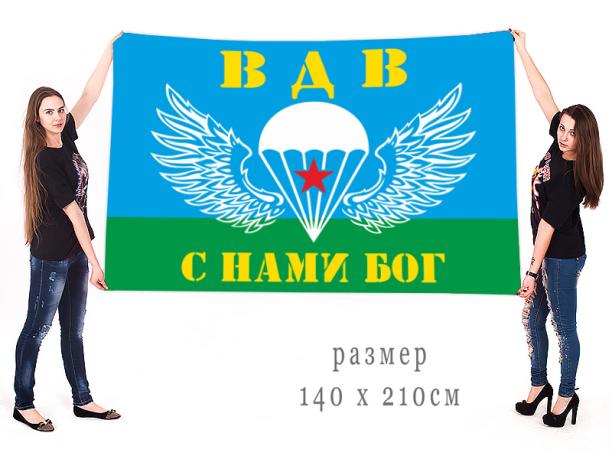 """Флаг воздушно-десантных войск """"С нами Бог"""""""