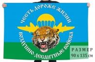 Флаг Воздушно-десантных войск с тигром