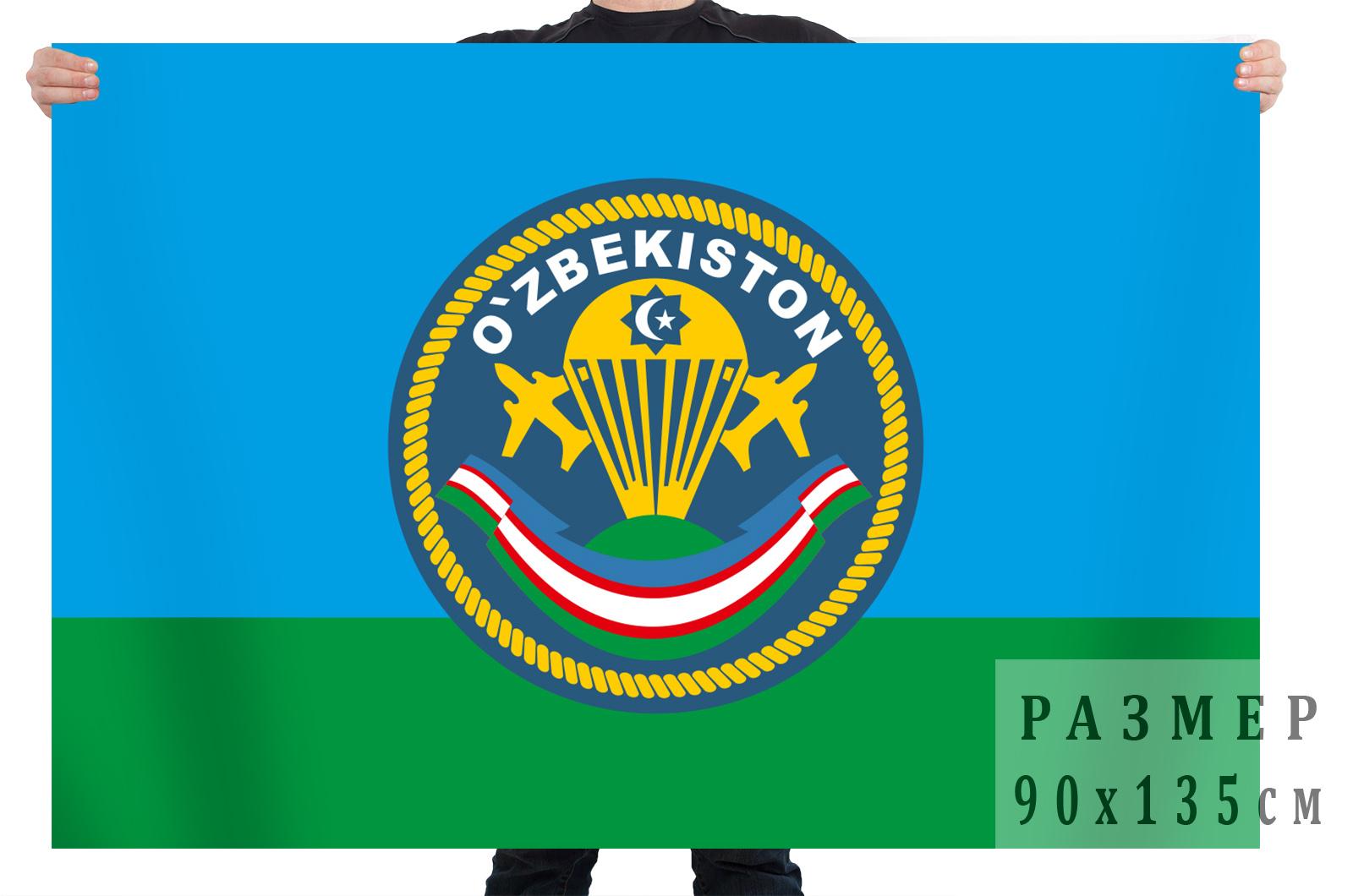 Флаг воздушно-десантных войск Узбекистана