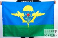 Флаг Воздушно-десантных войск СССР