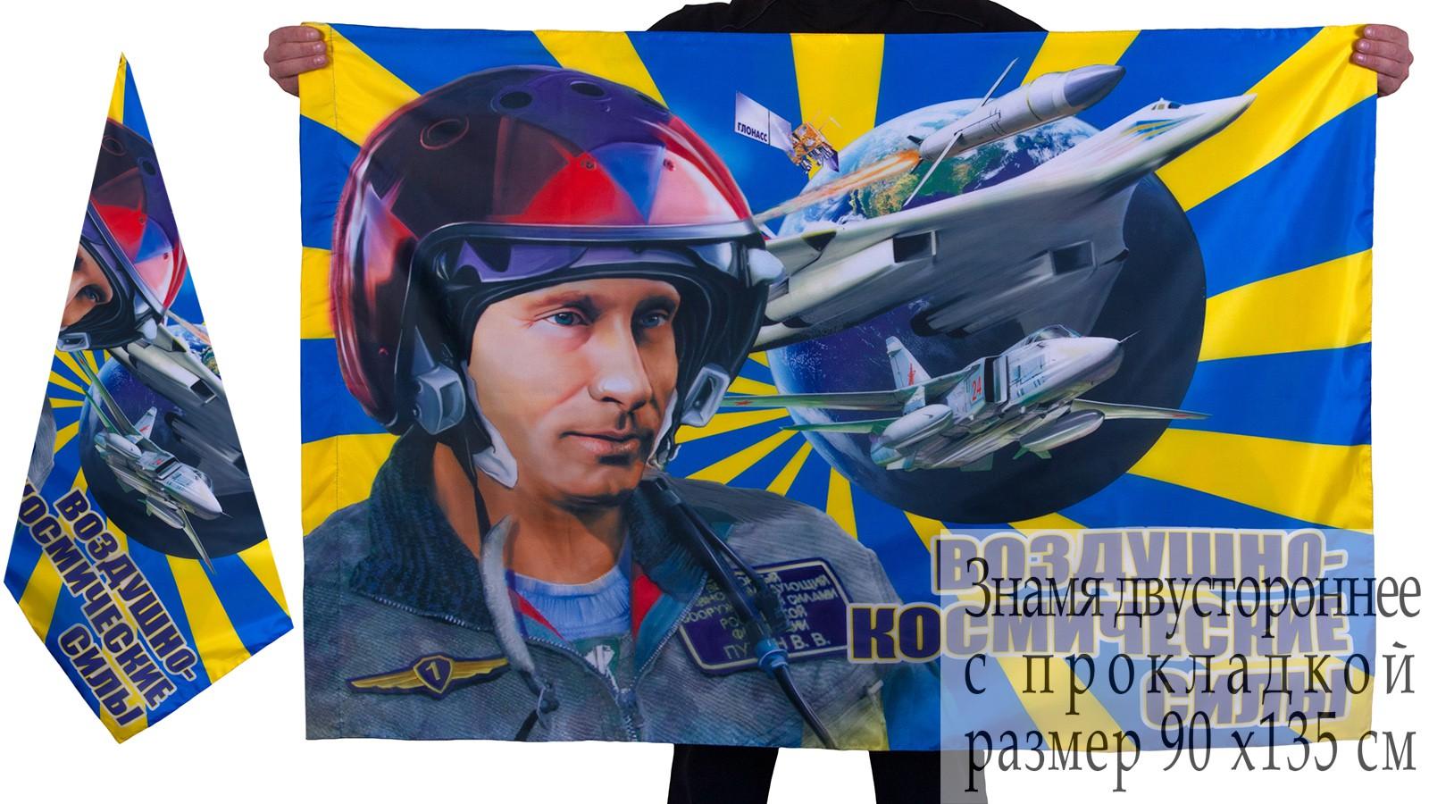Флаг «Воздушно-космические силы» с Путиным